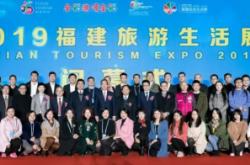 2019福建旅游生活展圆满落幕