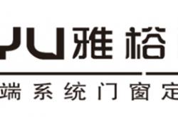 """""""天蓝蓝门窗""""成为福建电视台2020""""品牌福建""""新春贺岁互动合作伙伴"""