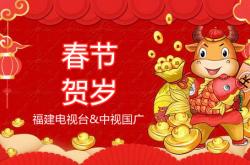 """中视国广传媒集团携手福建电视台""""信用福建""""征集2021春节拜年视频"""