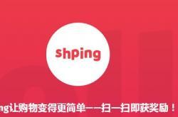Shping安全防伪如何助力品牌商拓展宏图