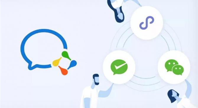 企业微信将会是社群营销的下一个主战场